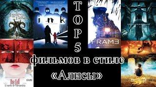 Top 5 фильмов в стиле «Алисы» | Для любителей Геймана, Сафона и мрачных сказок