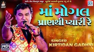 Kirtidan Gadhvi માં મોગલ પ્રાણ થી પ્યારી રે | New Gujarati Song | RDC Gujarati | Full HD