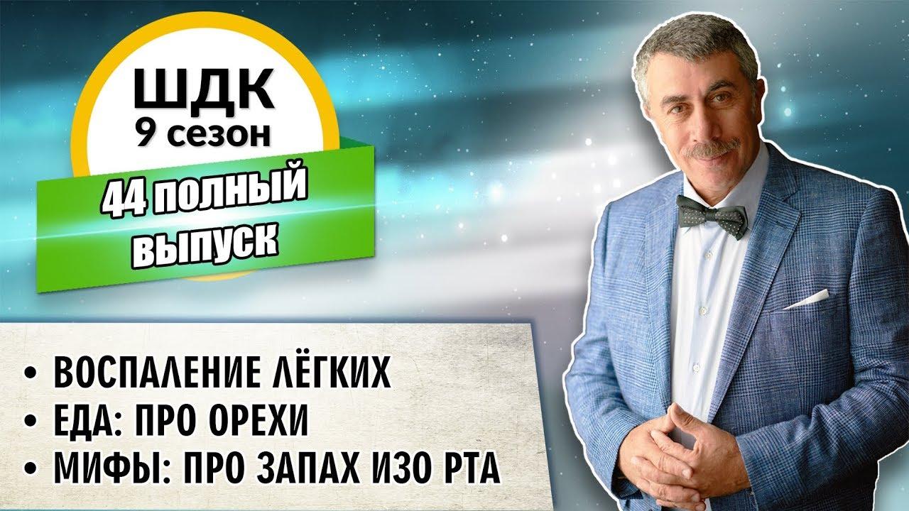Школа доктора Комаровского - 9 сезон, 44 выпуск (полный выпуск)
