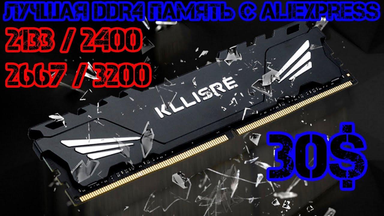 Лучшая бюджетная ОЗУ DDR4 для разгона. Kllisre 2667MHz на чипах Samsung H-Die