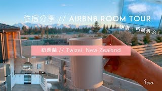 Gambar cover Airbnb Tour // Twizel New Zealand 紐西蘭Twizel 百萬景色 住宿分享