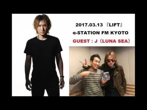 170313  J (LUNA SEA) Radio talk 🔥 α-STATION FM KYOTO『LIFT』🌟 +α