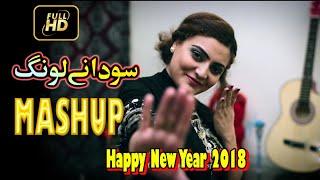 Gul Rukhsar New HD Pashto Mashup - MASHUP -2018