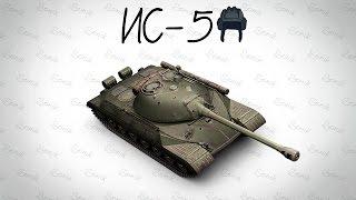 ИС-5 (Объект 730) [World of Tanks Blitz]