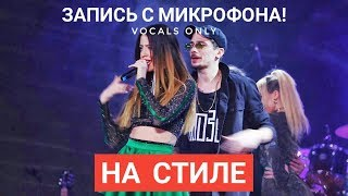 Голос с микрофона: Время и Стекло - На Стиле (Голый голос)
