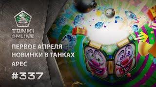 ТАНКИ ОНЛАЙН Видеоблог №337