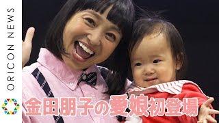 チャンネル登録:https://goo.gl/U4Waal 声優の金田朋子と俳優の森渉夫...