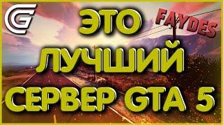 GRAND RP! ЛУЧШИЙ СЕРВЕР НА RAGE MP В GTA 5 RP ?!
