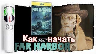 Как начать Far Harbor Нужно пройти Откровение с Валентайном. Игроманы с Емелей 90