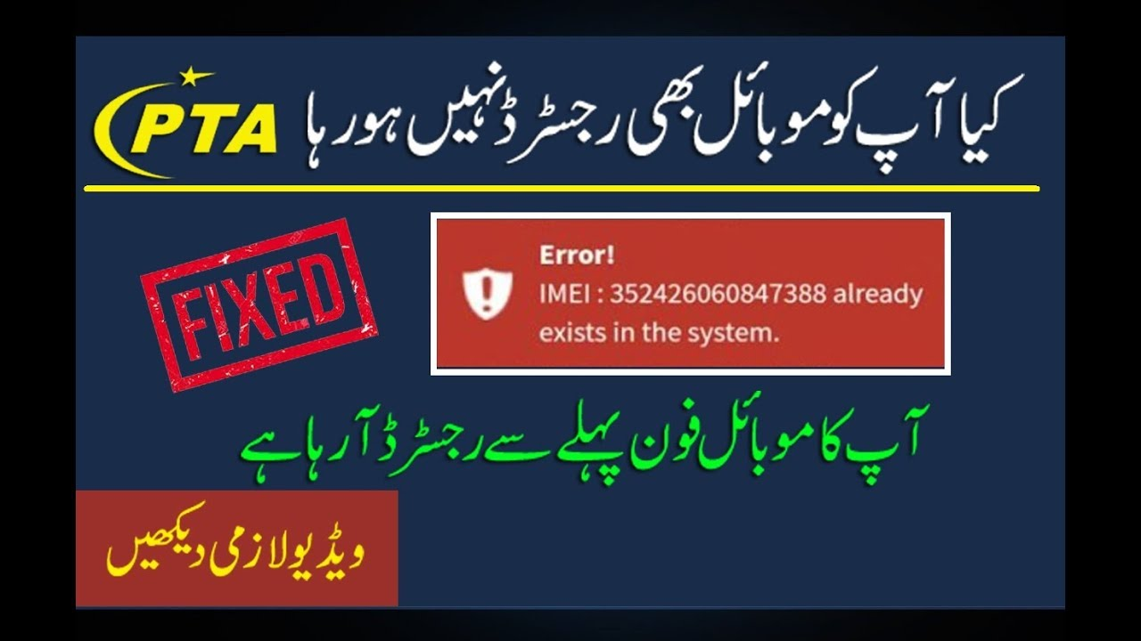 How to fix PTA registration IMEI already exists in the System | PTA mobile  Registration free
