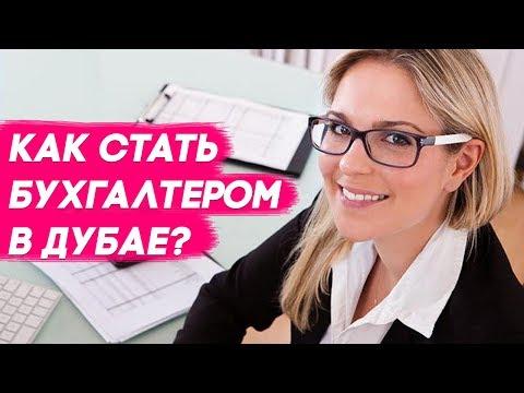 Как найти Работу в Дубае. Как Катя нашла работу бухгалтером в Дубае? (АБУ ДАБИ)