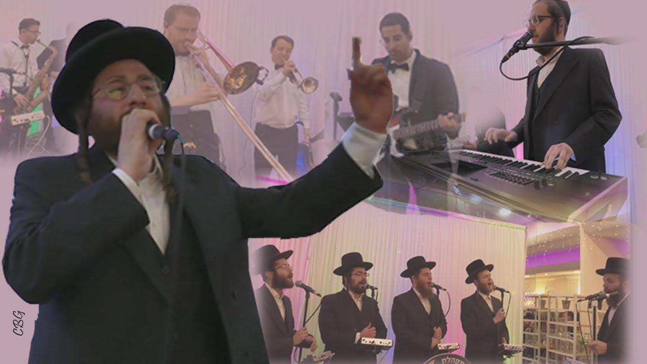 Yitzchok Ginsberg - Chaim Shaye Weil - Negina Choir | יצחק גינסבערג - חיים ישעי' ווייל - מקהלת נגינה