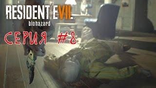 Прохождение Resident Evil 7 #8 ФИНАЛ