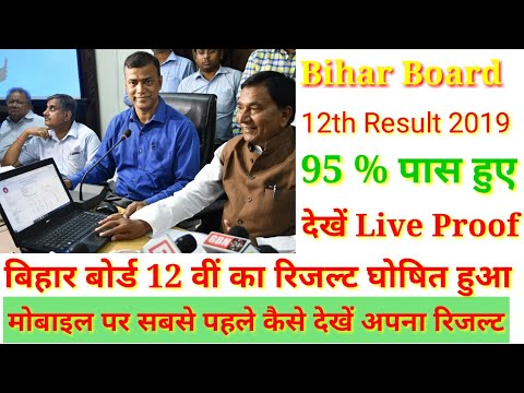 Bihar Board 12th Result 2019//95% छात्र हुए इस बार पास //रिजल्ट देखें सबसे पहले अपने मोबाइल पर