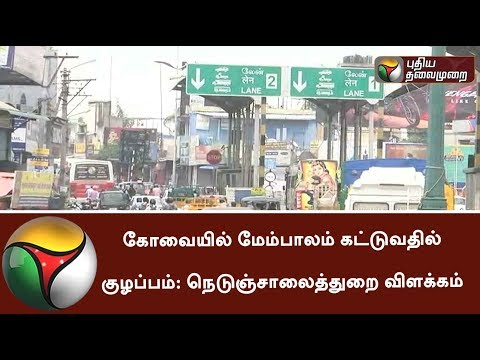 Confusion in Ukkadam flyover design plan in Coimbatore; Highway dpt explains | #Highway
