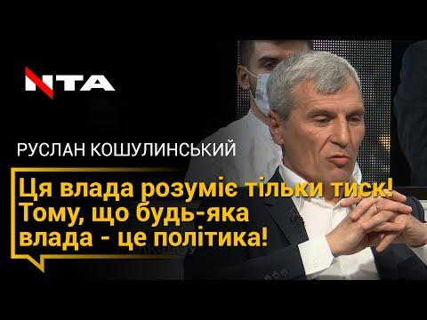 Телеканал НТА: За будь-яким рішенням, навіть в об'єднанні, є політичні рішення та амбіції!