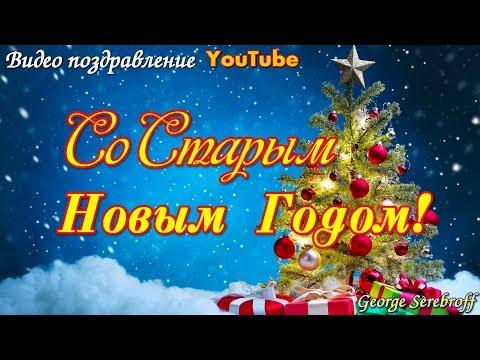 СО СТАРЫМ НОВЫМ ГОДОМ! Красивое видео поздравление  Видео открытка - Видео с Ютуба без ограничений