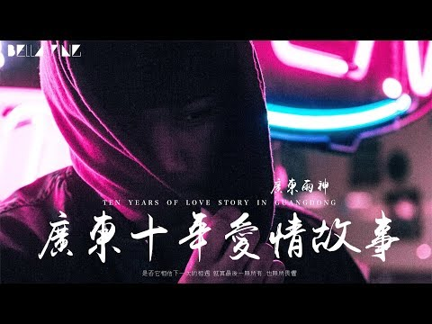【HD】廣東雨神 - 廣東十年愛情故事 [歌詞字幕][完整高清音質] Guangdong Yushen - Ten-year Love Story In Guangdong