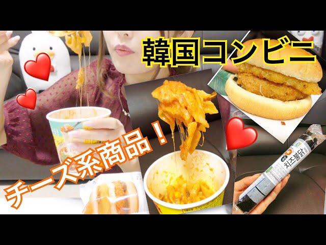 【2019年初め】韓国コンビニのチーズ系商品食べる。