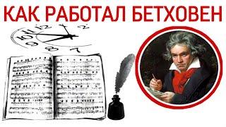 КАК РАБОТАЛ Л.В.БЕТХОВЕН.