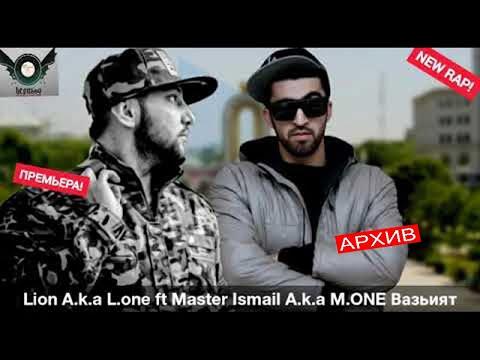 KEPASSO (Lion a.k.a L.One) ft Ismail a.k.a M.One - Ваъзият