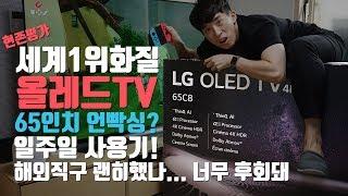 [4K] 초고화질 특) LG 올레드TV 65인치 언빡싱? 일주일 사용기! 해외직구 괜히했나... 너무 후회돼..(LG OLED65C8PUA)
