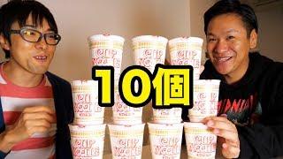 【バカ食い】カップヌードル10個を はんにゃ川島チームと食べ尽くす!