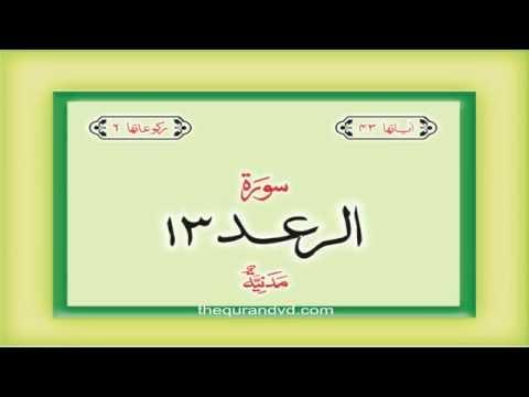 13. Surah Ar Rad with audio Urdu Hindi translation Qari Syed Sadaqat Ali
