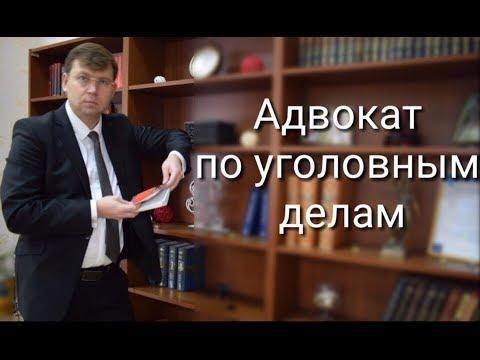 уголовная защита адвокат