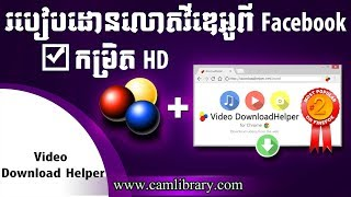 How to download videos from Facebook easy HD using Video Download Helper