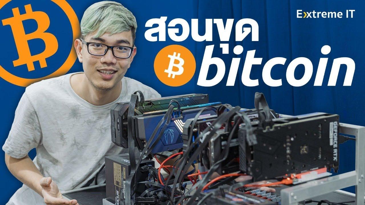 สอนขุด BitCoin ทำยังไง แค่เปิดคอมก็ได้เงิน ? ใน ปี 2021 คุ้มมั้ย ?