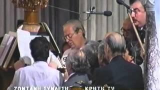 ΑΓΙΟΣ ΜΗΝΑΣ Ηρακλείου Κρήτης - Ιερά Πανήγυρις 1993