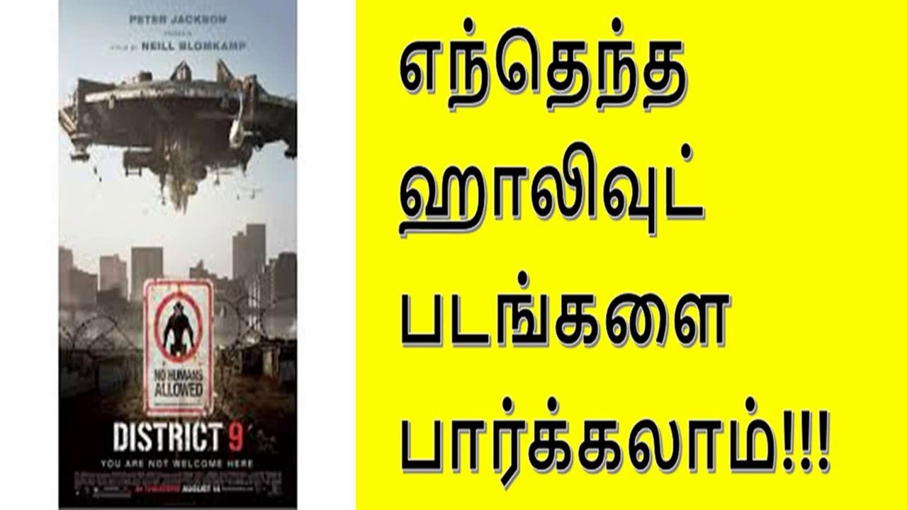 Download Tamil hollywood review of the movie District 9 in tamil