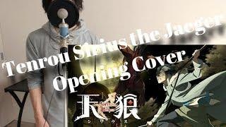 天狼 Sirius the Jaeger OP シリウス/岸田教団&THE明星ロケッツ 歌ってみた(Cover)