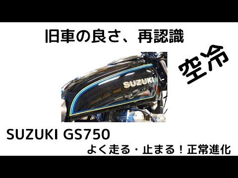 SUZUKI GS750 旧車の良さ、再認識。よく走る・止まる!正常進化