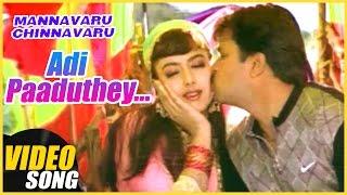 Adi Paaduthea Video Song | Mannavaru Chinnavaru Tamil Movie | Arjun | Soundarya | Music Master