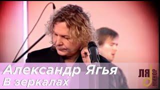 Ягья Александр Yagya Aleksandr - в зеркалах