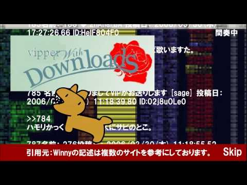 VIPPER with Downloads -Winny ダウンロード-  Flash Version