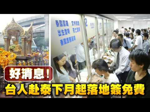 好消息-台人赴泰下月起落地簽免費-入境估排4小時-台灣蘋果日報