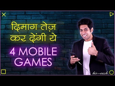 दिमाग तेज़ कर देंगी ये 4 Mobile Games | 4 Apps To Boost Your Brain Power | By Him Eesh Madaan
