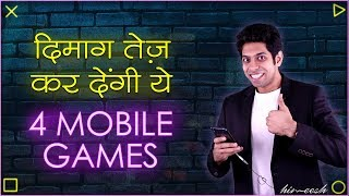 दिमाग तेज़ कर देंगी ये 4 Moḃile Games | 4 Apps To Boost Your Brain Power | by Him eesh Madaan