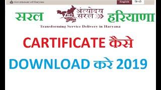 | saral haryana | सरल पोर्टल हरियाणा से apply किए हुये cartificate कैसे download करे | 2019 |