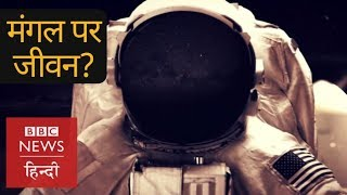 This is what life could look like on Mars (BBC Hindi)