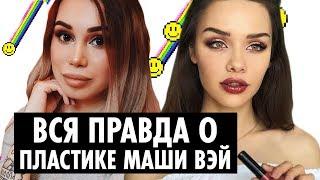 Милена Чижова о пластике Маши Вэй и других сплетнях YouTube