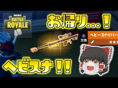 【Fortnite】スナイパー銃撃戦でヘビスナが帰ってきた!!新マップで使える感動…!ゆっくり達のフォートナイト Part257