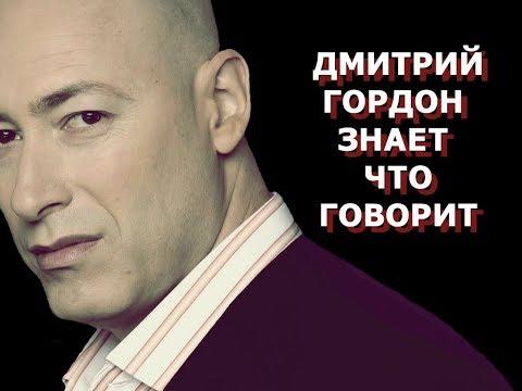 Дмитрий Гордон ЗНАЕТ