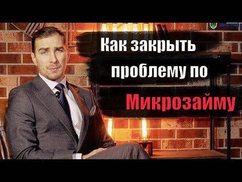 ✅ Микрокредиты - как закрыть проблему (МФО, микрозаймы) | адвокат Дмитрий Головко