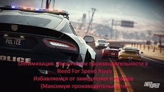 видео Need For Speed Rivals тормозит
