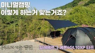 [4k]모닝으로 캠핑가기!![힐레베르그 케론4GT][힐…