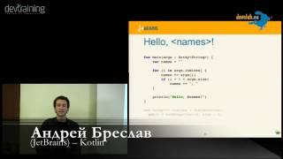 2011.12.21 Андрей Бреслав - Язык программирования Kotlin